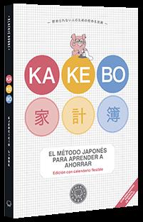 kakebo-flexible-2015_3d_web
